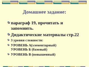 Домашнее задание: параграф 19, прочитать и запомнить. Дидактические материалы