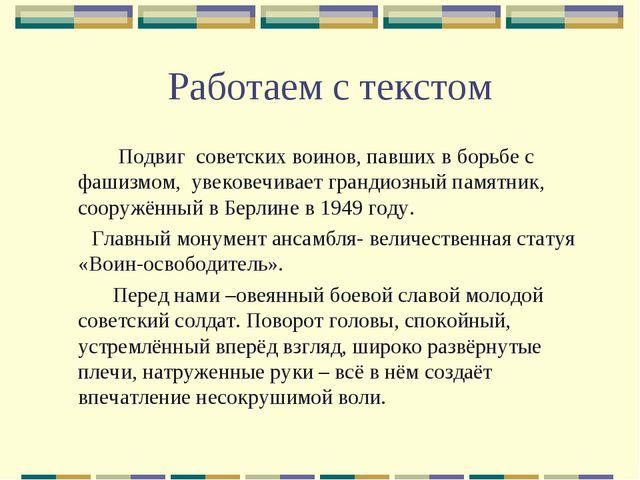 Работаем с текстом Подвиг советских воинов, павших в борьбе с фашизмом, увеко...