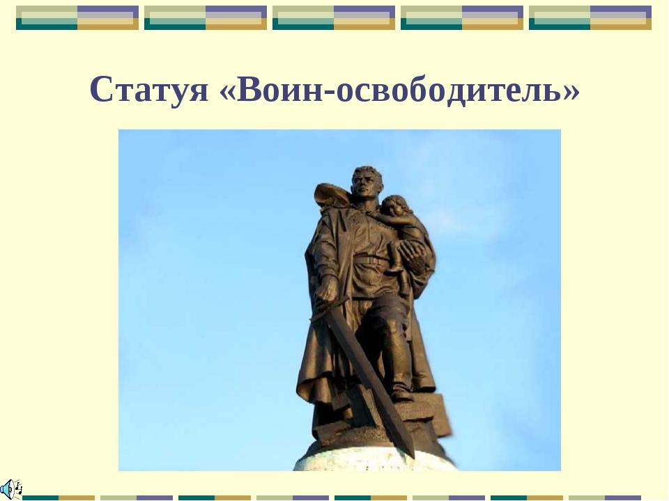Статуя «Воин-освободитель»
