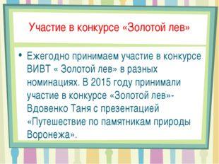Участие в конкурсе «Золотой лев» Ежегодно принимаем участие в конкурсе ВИВТ «