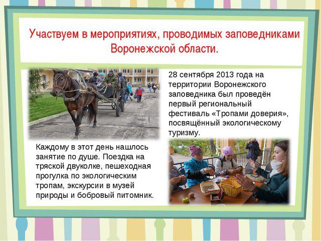 Участвуем в мероприятиях, проводимых заповедниками Воронежской области. 28 се...