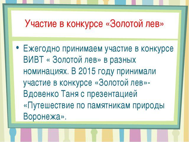 Участие в конкурсе «Золотой лев» Ежегодно принимаем участие в конкурсе ВИВТ «...