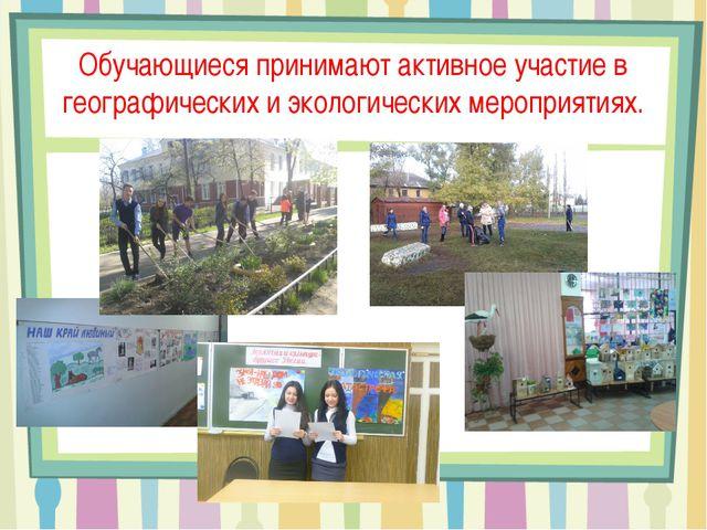 Обучающиеся принимают активное участие в географических и экологических мероп...