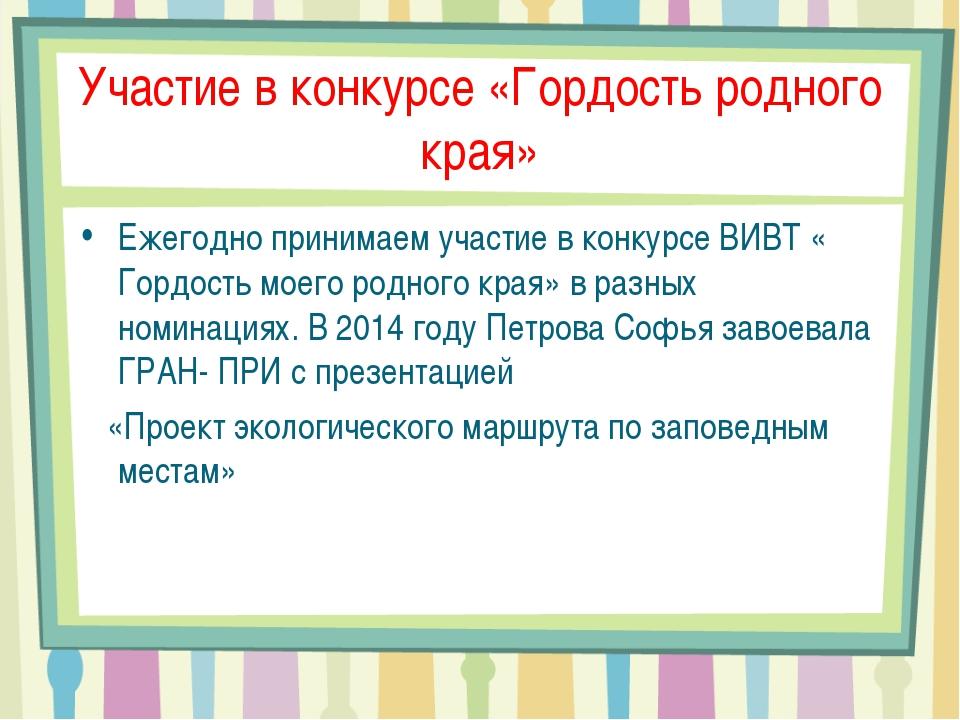 Участие в конкурсе «Гордость родного края» Ежегодно принимаем участие в конку...
