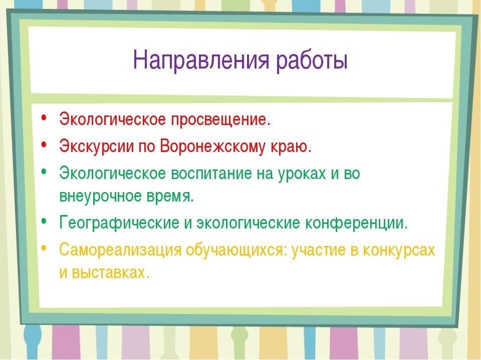 Направления работы Экологическое просвещение. Экскурсии по Воронежскому краю....