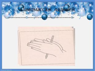 Самомассаж ладоней Соединить ладони пальцами вперед. Ручка находится в вертик