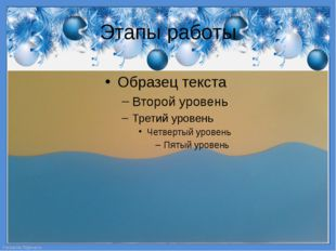 Этапы работы FokinaLida.75@mail.ru