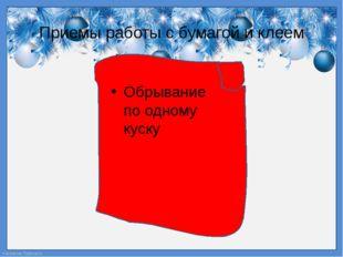Приемы работы с бумагой и клеем Обрывание по одному куску FokinaLida.75@mail