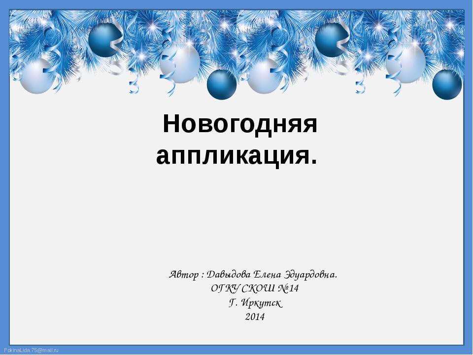 Автор : Давыдова Елена Эдуардовна. ОГКУ СКОШ № 14 Г. Иркутск 2014 Новогодняя...