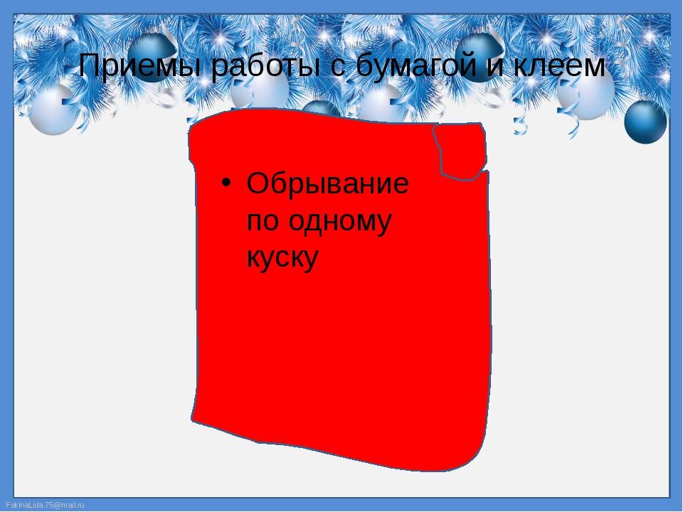 Приемы работы с бумагой и клеем Обрывание по одному куску FokinaLida.75@mail...