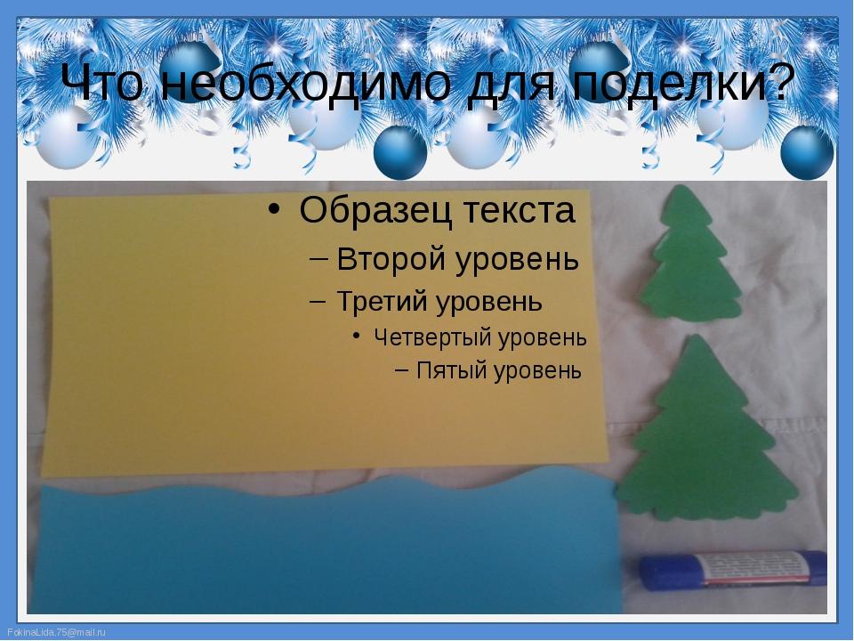 Что необходимо для поделки? FokinaLida.75@mail.ru
