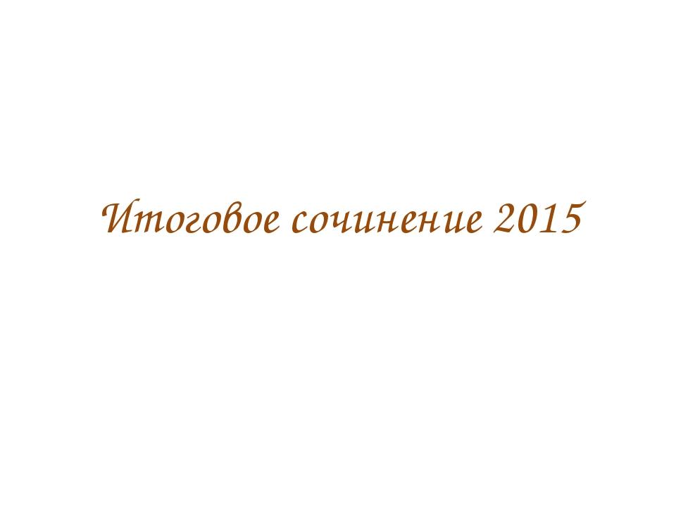 Итоговое сочинение 2015