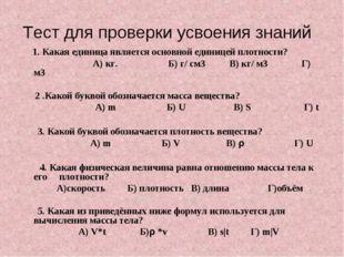 Тест для проверки усвоения знаний 1. Какая единица является основной единицей