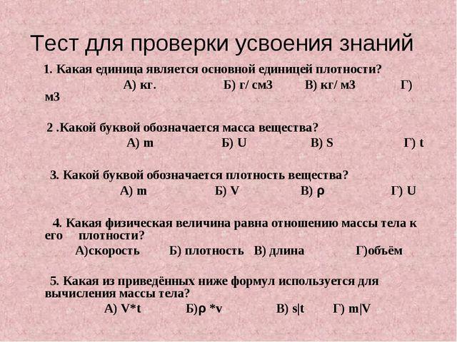 Тест для проверки усвоения знаний 1. Какая единица является основной единицей...