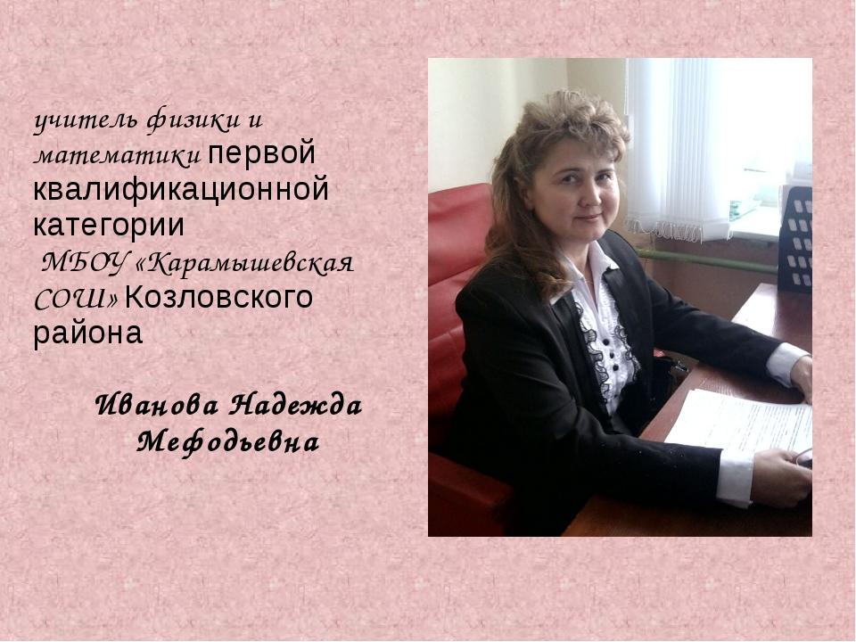 учитель физики и математики первой квалификационной категории МБОУ «Карамыше...