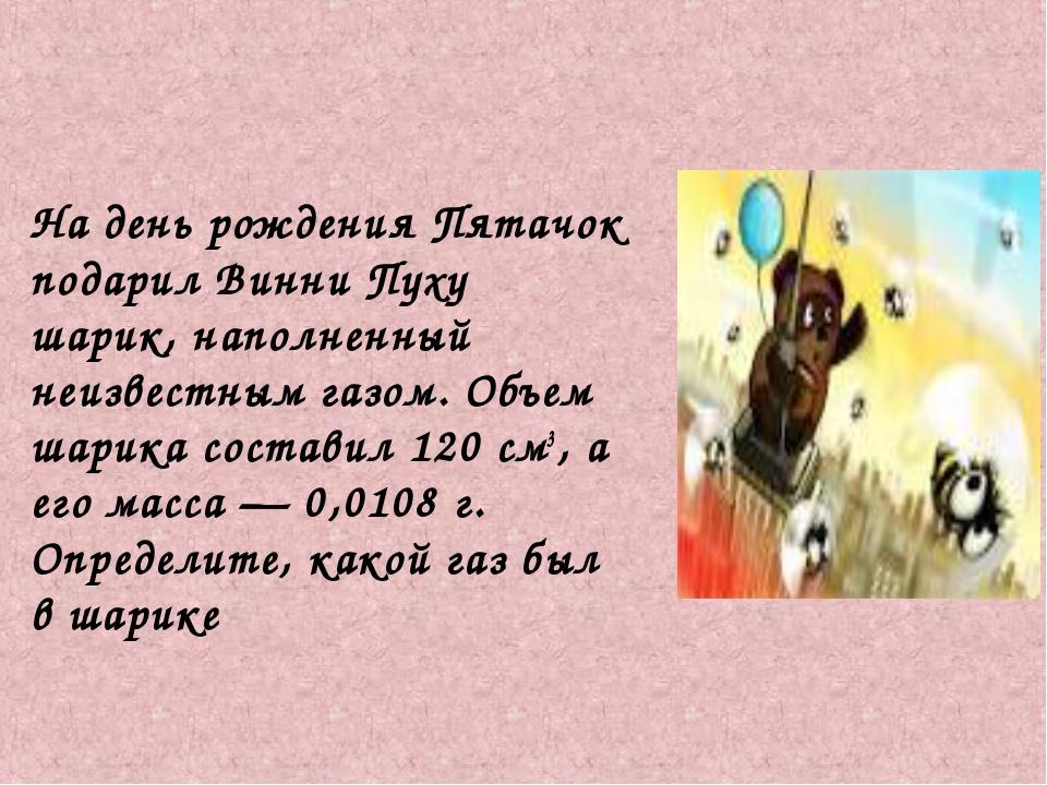 На день рождения Пятачок подарил Винни Пуху шарик, наполненный неизвестным г...