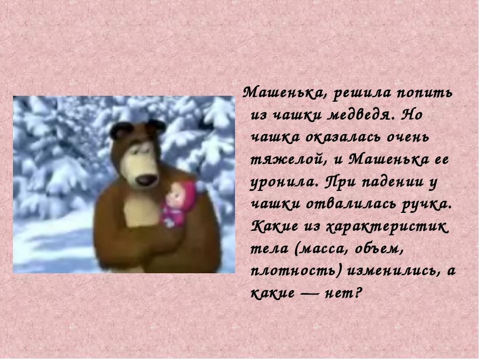 Машенька, решила попить из чашки медведя. Но чашка оказалась очень тяжелой,...