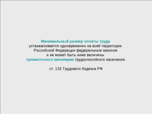 МРОТ по Московской области: 01.10.2011 7690 рублей Минимальный размер оплаты