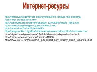 http://krasnoyarsk.gs/novosti-krasnoyarska/8475-birjevie-rinki-bolshaya- rasp