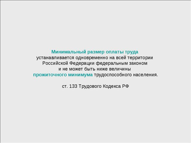 МРОТ по Московской области: 01.10.2011 7690 рублей Минимальный размер оплаты...