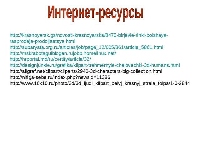 http://krasnoyarsk.gs/novosti-krasnoyarska/8475-birjevie-rinki-bolshaya- rasp...