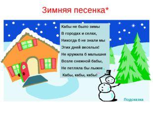 Зимняя песенка* Кабы не было зимы В городах и селах, Никогда б не знали мы Эт