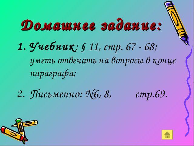 Домашнее задание: Учебник: § 11, стр. 67 - 68; уметь отвечать на вопросы в ко...