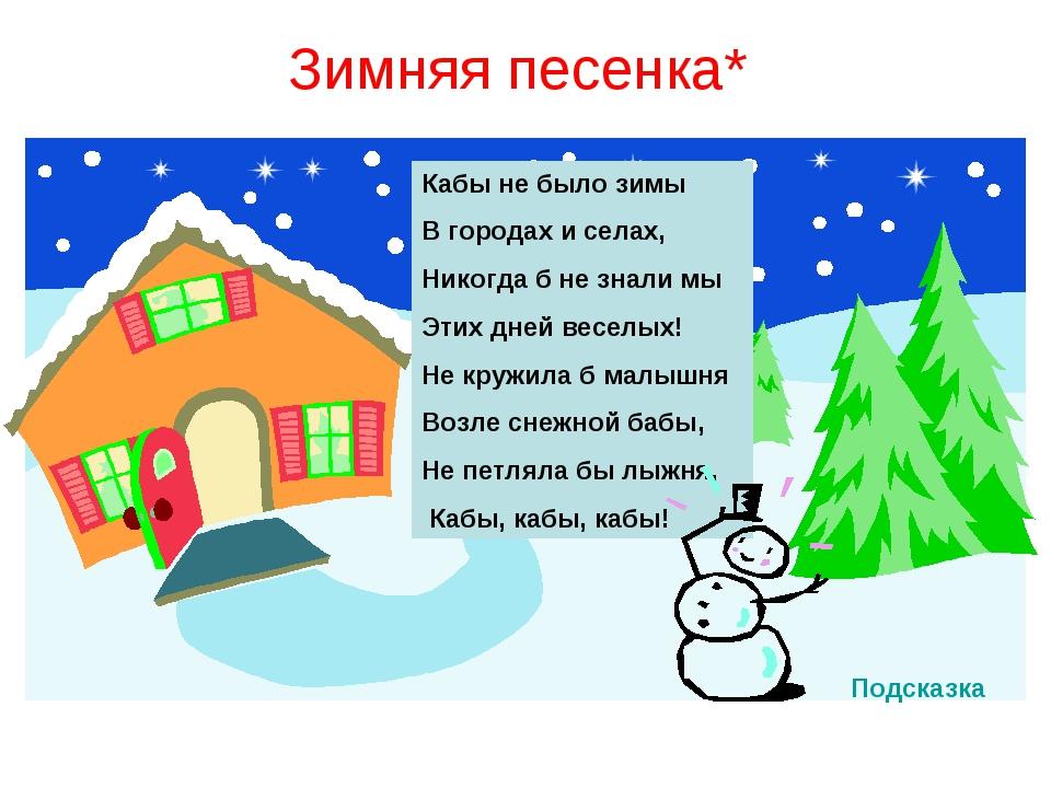Зимняя песенка* Кабы не было зимы В городах и селах, Никогда б не знали мы Эт...