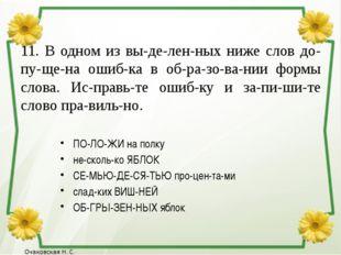 11. В одном из выделенных ниже слов допущена ошибка в образовании