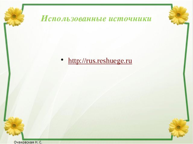 Использованные источники http://rus.reshuege.ru