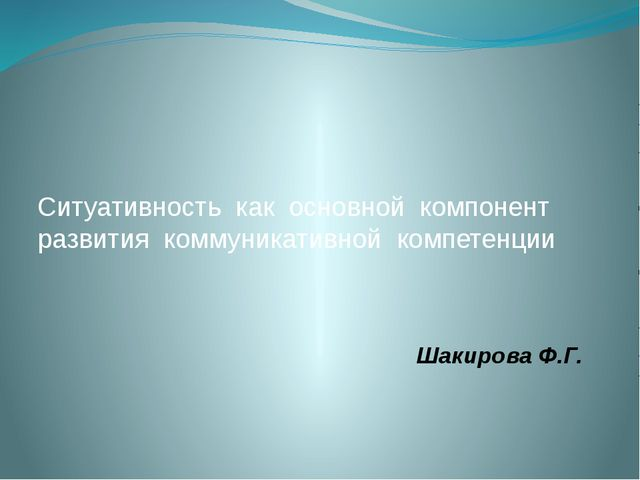 Ситуативность как основной компонент развития коммуникативной компетенции Шак...
