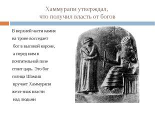 Хаммурапи утверждал, что получил власть от богов В верхней части камня на тро
