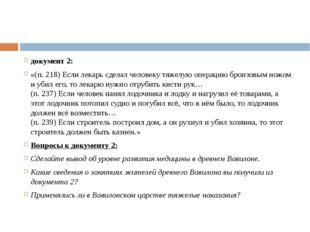 документ 2: «(п. 218) Если лекарь сделал человеку тяжелую операцию бронзовым