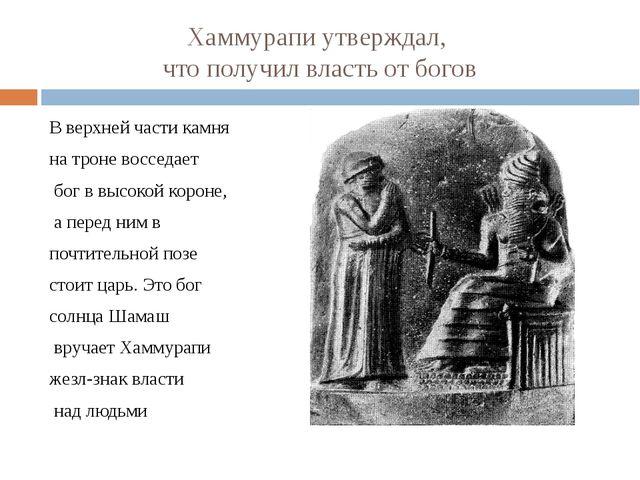Хаммурапи утверждал, что получил власть от богов В верхней части камня на тро...