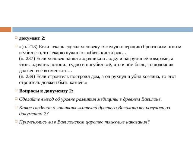 документ 2: «(п. 218) Если лекарь сделал человеку тяжелую операцию бронзовым...