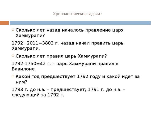 Хронологические задачи : Сколько лет назад началось правление царя Хаммурапи...