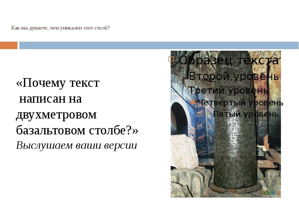 Как вы думаете, чем уникален этот столб? «Почему текст написан на двухметров...