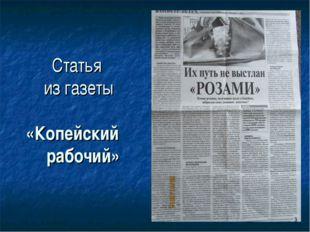 Статья из газеты «Копейский рабочий»