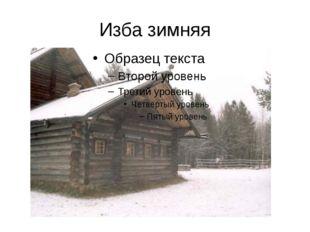 Изба зимняя