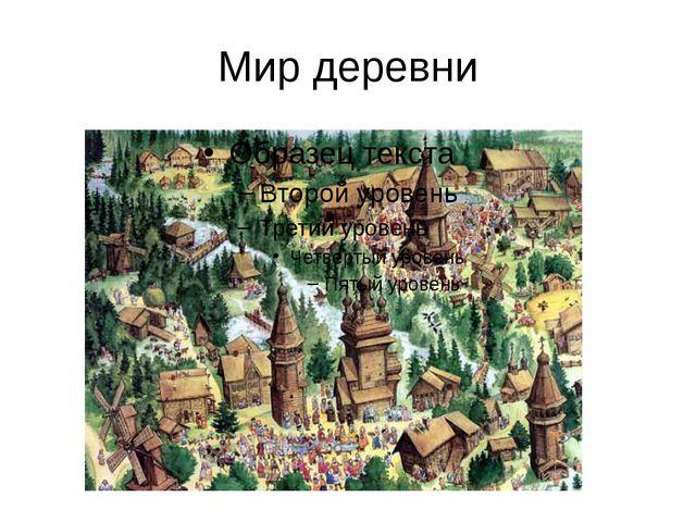 Мир деревни