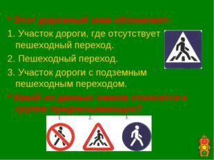 * Этот дорожный знак обозначает: 1. Участок дороги, где отсутствует пешеходны