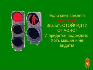 Если свет зажёгся красный, Значит, СТОЙ! ИДТИ ОПАСНО! И придётся подождать, Х