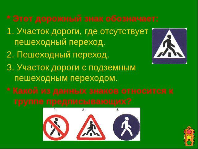 * Этот дорожный знак обозначает: 1. Участок дороги, где отсутствует пешеходны...