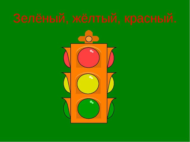 Зелёный, жёлтый, красный.