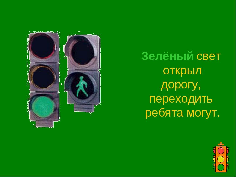Зелёный свет открыл дорогу, переходить ребята могут.