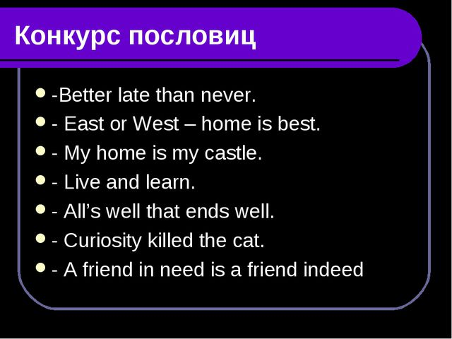 Конкурс пословиц -Better late than never. - East or West – home is best. - My...