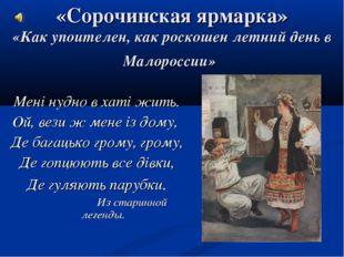 «Сорочинская ярмарка» «Как упоителен, как роскошен летний день в Малороссии»