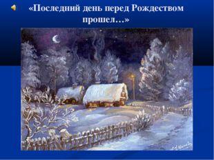 «Последний день перед Рождеством прошел…»