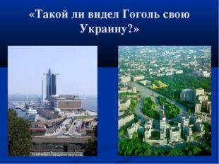 «Такой ли видел Гоголь свою Украину?»