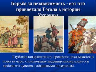 Борьба за независимость - вот что привлекало Гоголя в истории Украины Глубок